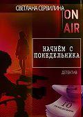 Светлана Сервилина - Начнем с понедельника