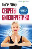 Сергей Григорьевич Ратнер -Секреты биоэнергетики. Указатель к богатству и успеху в жизни