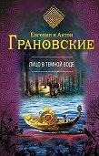 Антон Грановский -Лицо в темной воде