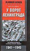 Вильгельм Люббеке -У ворот Ленинграда. История солдата группы армий «Север». 1941—1945