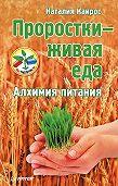 Наталия Кайрос -Проростки – живая еда. Алхимия питания