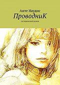 Анте Наудис -ПроводниК. Эзотерический роман