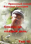 Геннадий Бурлаков -Приемный покой. Советы на каждый день. Том 10