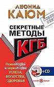 Леонид Каюм -Секретные методы КГБ. Психокоды и звукокоды успеха, богатства, здоровья