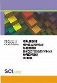 Татьяна Рогуленко, Ирина Никитенко, Светлана Пономарева - Управление инновационным развитием высокотехнологичных корпораций России