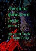 Оливия Таубе -Легенды финского леса. Книга 2