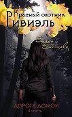 Елена Бабинцева -Красный охотник Ривиэль. Дорога домой