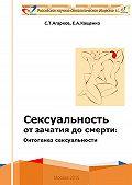 Сергей Агарков -Сексуальность отзачатия досмерти: онтогенез сексуальности