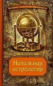 Вячеслав Володченко -Натальная астрология