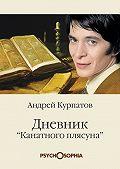 Андрей Курпатов -Дневник «канатного плясуна»