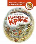 Елена Качур -Московский Кремль