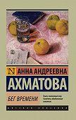 Анна Ахматова - Бег времени (сборник)