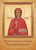 Наталья Иртенина - Святая новомученица Татиана Гримблит