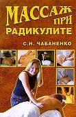 Светлана Чабаненко -Массаж при радикулитах