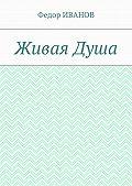 Федор Иванов -Живая Душа