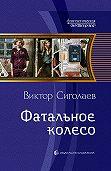 Виктор Сиголаев - Фатальное колесо