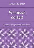 Наталья Комлева -Розовые сопли. Учебник категорического романтизма