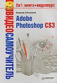 Владимир  Завгородний -Adobe Photoshop CS3
