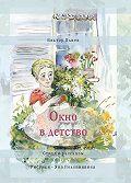 Виктор Плиев -Окно в детство. Стихи и рассказы (сборник)