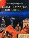В. В. Фортунатов -История мировых цивилизаций