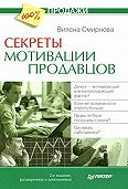 Вилена Смирнова -Секреты мотивации продавцов
