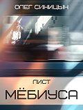 Олег Синицын - Лист Мёбиуса