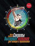 Шейла Таормина -Секреты быстрого плавания для пловцов и триатлетов