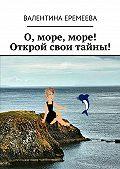 Валентина Еремеева -О, море, море! Открой свои тайны!