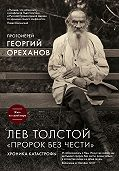 Протоиерей Георгий Ореханов -Лев Толстой. «Пророк без чести»: хроника катастрофы