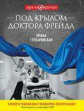 Ирина Степановская -Под крылом доктора Фрейда