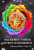 Алексей Долженков -Мы не все умрем, но все изменимся