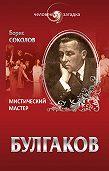 Борис Соколов -Булгаков. Мистический Мастер