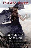 Тахира Мафи - Зажги меня (сборник)