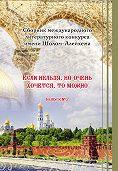 Сборник, Е. Попова - «Если нельзя, но очень хочется, то можно». Выпуск №2