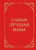 Д. Крашенинникова, Д. Крашенинникова - Самая лучшая мама