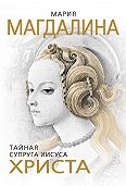 Софья Бенуа - Мария Магдалина. Тайная супруга Иисуса Христа