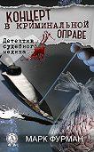 Марк Фурман -Концерт в криминальной оправе
