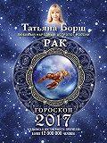Татьяна Борщ - Рак. Гороскоп на 2017 год