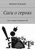 Филипп Зеленый -Саги огероях. Саги огероях УральскогоРД