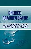 В. И. Найденков -Бизнес-планирование