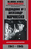 Александр Свисюк -Подводник №1 Александр Маринеско. Документальный портрет. 1941–1945