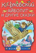 Корней Иванович Чуковский -Айболит и другие сказки (сборник)