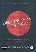 Катерина Осипова -Внутренние голоса