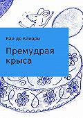 Кае Клиари -Премудрая крыса