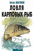 Антон Шаганов -Ловля карповых рыб