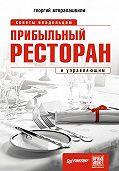 Георгий Иосифович Мтвралашвили -Прибыльный ресторан. Советы владельцам и управляющим