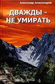 Александр Александров -Дважды – не умирать