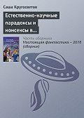 Саша Кругосветов - Естественно-научные парадоксы и нонсенсы в книгах Льюиса Кэрролла и Умберто Эко