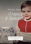 Валерий Баталов -Дорога в детство. Стихи, песни, проза детям