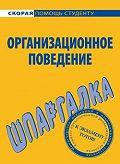 О. Ю. Грачева - Организационное поведение. Шпаргалка